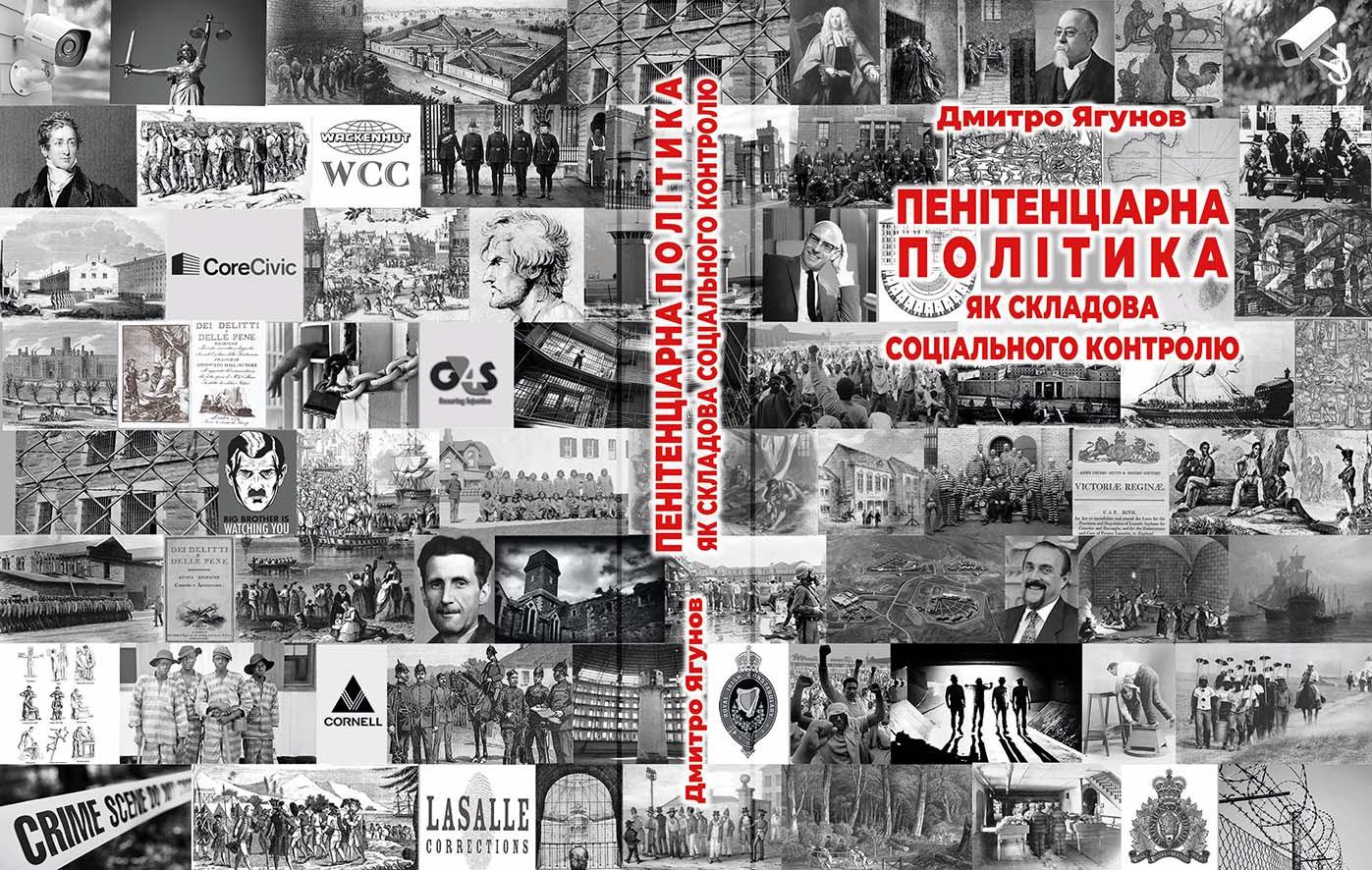 Yagunov_Hard_Cover_3