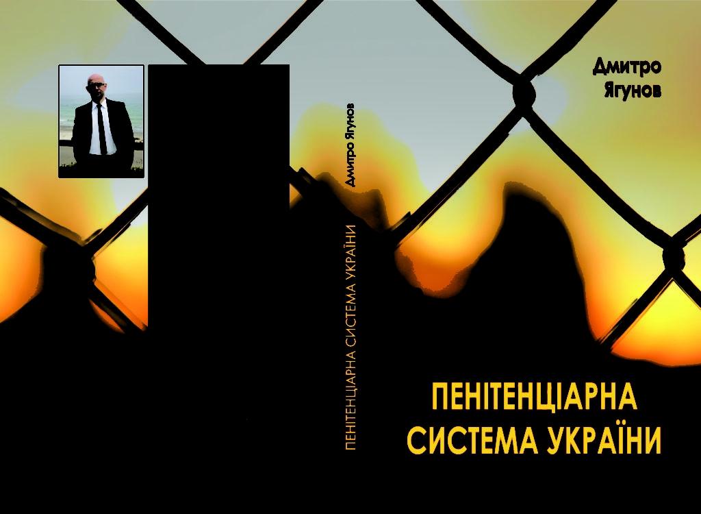 1_Jagunov_Penit_Print-1024x750