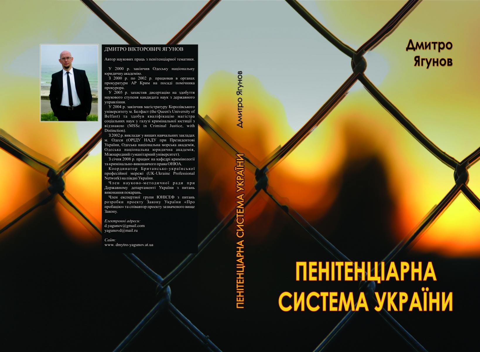 Jagunov_Penit_Print