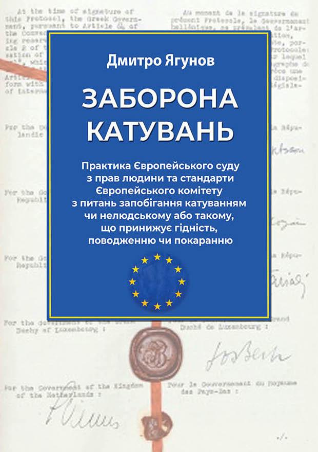 Yagunov_Zaborona_Katuvannja_3пр_1-3-2