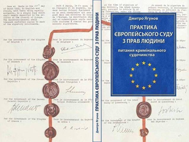 ECHR-2015