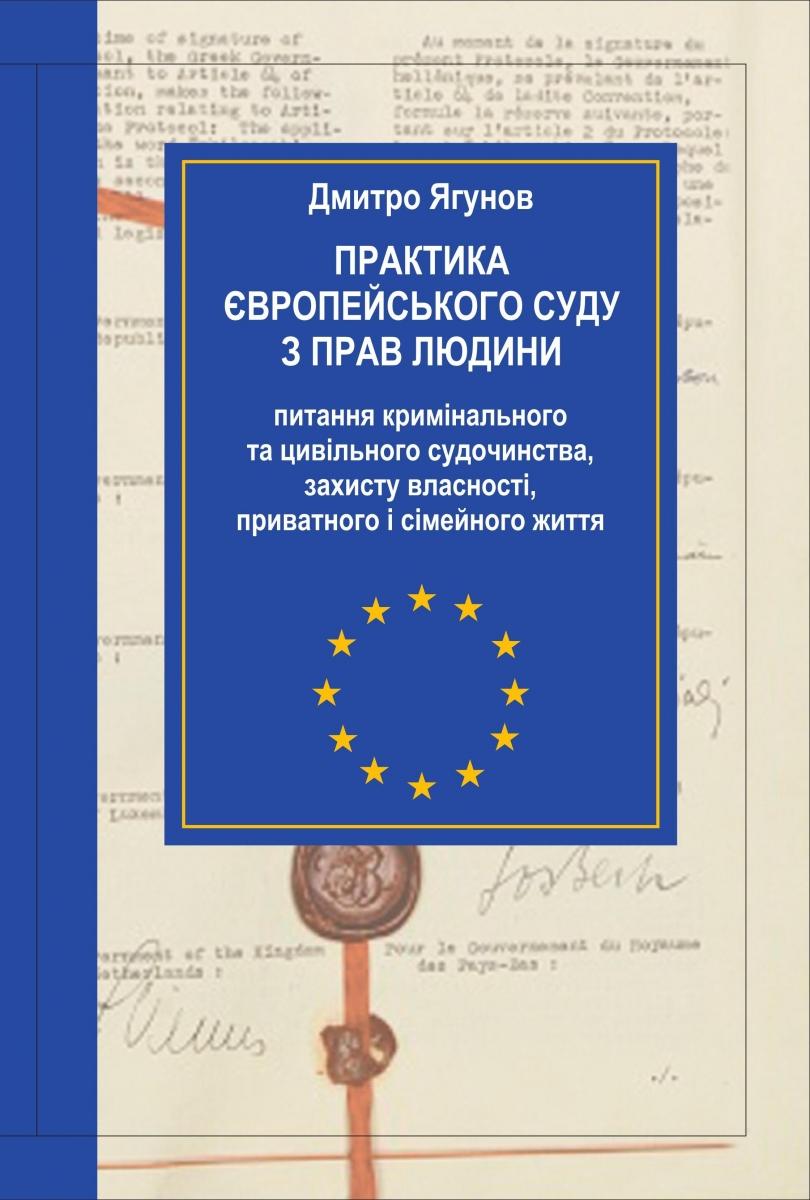 ECHR-2019