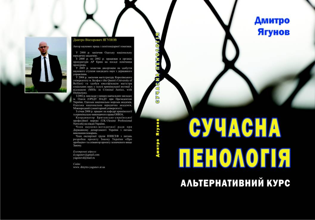 obl_Jagunov_Penology_Print