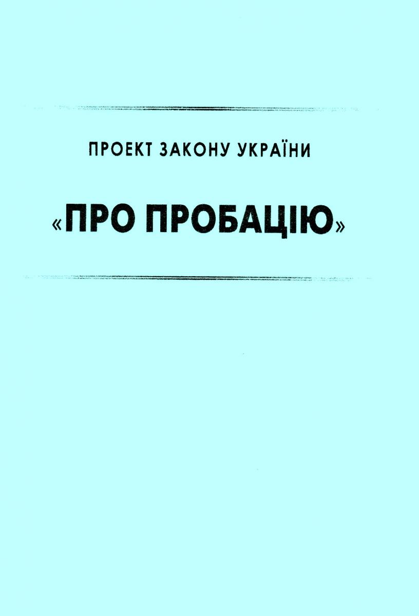 proekt-zakona-probacii-leto